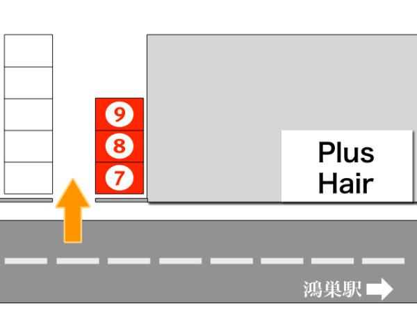 駐車場 (逆) PlusHair