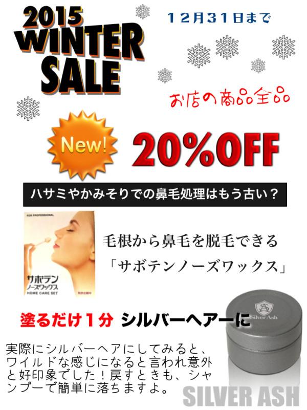 2015店販セール冬